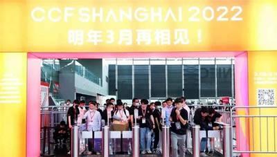上海百货展